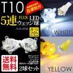 在庫処分 T10 LED ウェッジ球 FLUX 5連 白/黄 色選択 ポジション/スモール/ナンバー/ルーム/サイドマーカー 2球