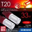 T20 CREE級 LED ウェッジ球 SAMSUNG 33W 赤 ダブル ブレーキ/テールランプ 5630チップ 2球