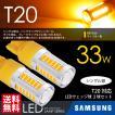T20 CREE級 LED ウェッジ球 SAMSUNG 33W アンバー/黄 シングル ウインカー 5630チップ 2球