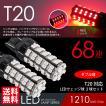 T20 LED ブレーキランプ / テールランプ  レッド / 赤 ウェッジ球 ダブル 68連 2球