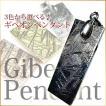 ギベオン メテオライト 隕石 ペンダント シルバー ・ ゴールド・ピンクゴールド  天然石 パワーストーンペンダント t05-32 《rv》