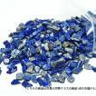 ラピスラズリさざれサイズ:小 パワーストーン 天然石 t736-3