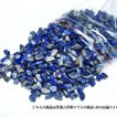 ラピスラズリさざれサイズ:中 パワーストーン 天然石 t736-4