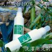 洗濯洗剤 バンブークリア 620mlボトル Bamboo Clear 無添加・無香料