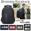 ビジネスリュック メンズ ビジネスバッグ 旅行 アウトドア 通勤 通学 A4 PC 撥水加工 軽量  送料無料