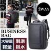 ビジネスリュック ビジネスバッグ メンズバッグ  出張 旅行 アウトドア 通学 A4 PC 手提げ 撥水防止 軽量  送料無料