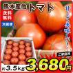 とまと 熊本産 トマト 約3.5kg1箱 ご家庭用 冷蔵便 送...