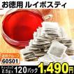 茶 ルイボスティー 2.5g×120パック 送料無料 メール便 健康茶