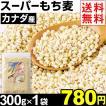 穀物 スーパーもち麦 300g×1袋 送料無料 メール便【テレビで話題のスーパー穀物】数量限定