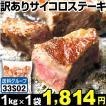 訳あり サイコロステーキ 1kg (1袋1kg入り) 冷凍便 食品◎