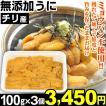 うに チリ産 無添加うに 100g×3パック ミョウバン不使用 S〜Mサイズ うに丼 海鮮丼 うにパスタ 生食用 冷凍