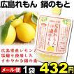 レモン鍋の素 広島れもん 鍋のもと 1袋 【メール便】 5袋まで同梱可能 広島産レモンと「塩麹」使用 【数量限定】