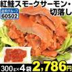 紅鮭 スモークサーモン 切落し 4袋 (1袋300g入り) 冷...