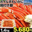 かに 蟹 カニ ボイル ずわいがに 肩付き脚 1.4kg (1箱あたり5〜7肩入り) 冷凍便 食品