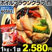 かに 蟹 カニ ボイル ブラウンクラブ・爪 1kg (1袋5〜7本入り) 冷凍便 食品