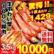 かに カニ 蟹  大特価 生ずわいがに 脚100%ポーション 3.5kg(500g×7袋) 1組 冷凍 お買得 数量限定