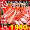 かに カニ 蟹  大特価 かに カニ 蟹 ボイル 紅ずわいがに カットミックス 1kg かに 冷凍 お買得 数量限定