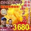 安納芋 10kg 送料無料 ぶっこみ企画 安納芋 種子島産 ...