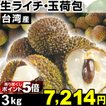 ライチ 台湾産 生ライチ 玉荷包 3kg 1箱 早割 冷蔵 食品