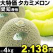 食品 大特価 タカミメロン 約4kg 1箱 (3〜8玉)