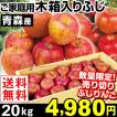りんご【超お買得】 青森産 ご家庭用 木箱入りふじりんご 20kg 1箱 送料無料【数量限定】