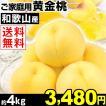 桃 和歌山産 ご家庭用 黄金桃 約4kg 1箱 送料無料【数量限定】 マンゴーのようなトロピカルな甘さ