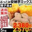 安納芋 種子島産 ぶっこみ安納芋 訳ありミックス 5kg 1組 送料無料 無選別 特別版【数量限定】【早割】