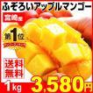 マンゴー アップルマンゴー 1kg 1箱 宮崎県産 ふぞろい ご家庭用 食品