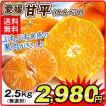 みかん 愛媛産 ご家庭用 甘平 (かんぺい) 2.5kg 柑橘 食品 国華園