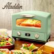 アラジン 遠赤グラファイト トースター 4枚焼き | アラジントースター おしゃれ 小型 キッチン aladdin オーブントースター レトロ オーブン