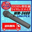 ユニペックス 300MHz帯 防滴ワイヤレスマイク WM-3400 在庫あり即納