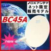 BSアンテナ DXアンテナ BS・110°CS BC45A 在庫あり...