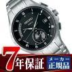 SEIKO DOLCE&EXCELINE セイコー ドルチェ&エクセリーヌ メンズ ソーラー電波腕時計 コンフォテックスチタン ブラック SADA021 ネコポス不可