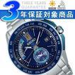 SEIKO BRIGHTZ セイコー ブライツ 電波 ソーラー メンズ 腕時計 ボンベイ・サファイアコラボモデル 数量限定300個 SAGA155 正規品