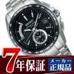 SEIKO BRIGHTZ セイコー ブライツ メンズ 腕時計 電波 ソーラー ワールドタイム ダルビッシュ有イメージキャラクター ブラック SAGA159