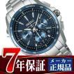 SEIKO BRIGHTZ セイコー ブライツ メンズ 腕時計 電波 ソーラー クロノグラフ ダルビッシュ有イメージキャラクター ブルー SAGA161