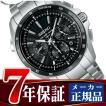 SEIKO BRIGHTZ セイコー ブライツ メンズ 腕時計 電波 ソーラー クロノグラフ ダルビッシュ有イメージキャラクター ブラック SAGA163