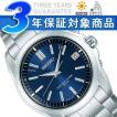 SEIKO BRIGHTZ セイコー ブライツ ソーラー 電波 腕時計 メンズ腕時計 ブルー ダルビッシュ有イメージキャラクター SAGZ045 正規品