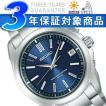 SEIKO BRIGHTZ セイコー ブライツ 電波 ソーラー メンズ腕時計 ブルー ダルビッシュ有イメージキャラクター SAGZ049【ネコポス不可】