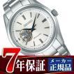 SEIKO PRESAGE セイコー プレザージュ 自動巻き 手巻き付 メンズ腕時計 SARY051 ネコポス不可