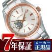 SEIKO PRESAGE セイコー プレザージュ 自動巻き 手巻き付 メンズ腕時計 SARY052 ネコポス不可