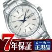 SEIKO PRESAGE セイコー プレザージュ 自動巻き 手巻き付 メンズ腕時計 SARY055 ネコポス不可