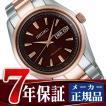 SEIKO PRESAGE セイコー プレザージュ 自動巻き 手巻き付 メンズ腕時計 SARY056 ネコポス不可