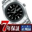 SEIKO PRESAGE セイコー プレザージュ 自動巻き 手巻き付 メンズ腕時計 SARY057 ネコポス不可