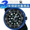 SEIKO PROSPEX セイコー プロスペックス マリーンマスター プロフェッショナル ブルーオーシャン 400個限定 メンズ腕時計 ブルー×ブラック SBBN021