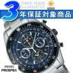 SEIKO PROSPEX セイコー プロスペックス メンズ腕時計 スピードマスター ソーラー クロノグラフ ネイビー SBDL013 正規品【ネコポス不可】
