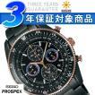 SEIKO PROSPEX セイコー プロスペックス メンズ腕時計 スピードマスター バルサ ソーラー クロノグラフ オール SBDL017 正規品【ネコポス不可】