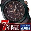 SEIKO ASTRON セイコー アストロン ダイヤモンド GPSソーラーウォッチ 電波時計 腕時計 メンズ SBXB083