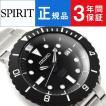 セイコー スピリット SEIKO SPIRIT メンズ 自動巻き 腕時計 メカニカル 流通限定モデル SEIKO×nano・universe Limited Edition 正規品 SCVE023【ネコポス不可】