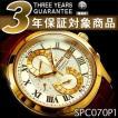 セイコー クロノグラフ 逆輸入SEIKO Premier セイコー プルミエ メンズ ダブルレトログラードクロノグラフ 腕時計 ゴールド×シルバー SPC070P1【ネコポス不可】
